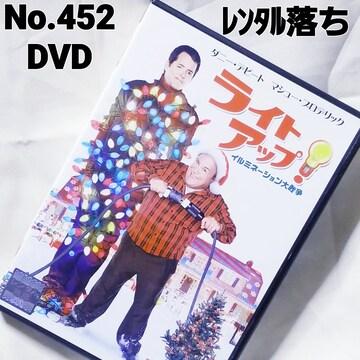 No.452【ライトアップ】【レンタル落ち ゆうパケット送料 ¥180】