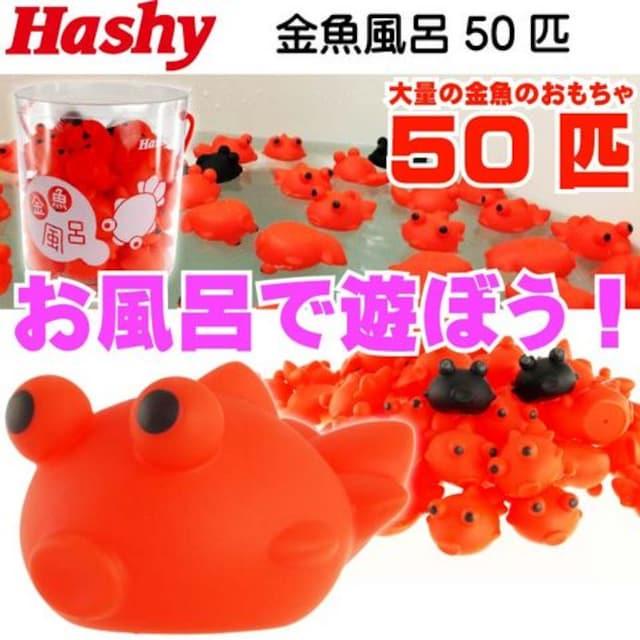 金魚風呂50匹 HB-2769 一緒に入ってお風呂が楽しくなるHa256  < おもちゃの