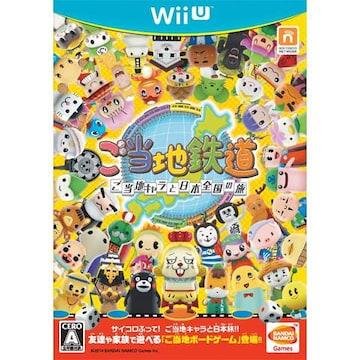 WiiU》ご当地鉄道 〜ご当地キャラと日本全国の旅〜 [176000079]