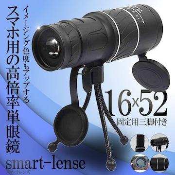 単眼鏡 単眼望遠鏡 望遠レンズ 16×52 16倍 高倍率 スマホ 小型