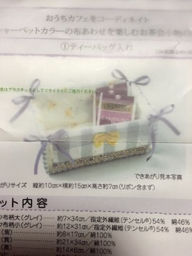 フェリシモ☆お茶会小物の会☆ティーバッグ入れ☆新品未開封