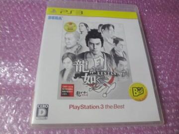 堀PS3 龍が如く 見参!BEST2