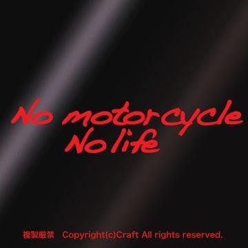 No motorcycle No life/ステッカー15cm(赤)