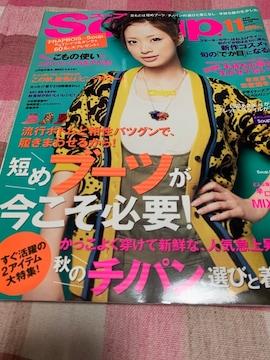 ★1冊(切抜き可)/Soup. 2010.11 ※抜けあり