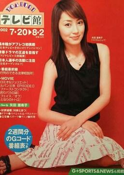 矢田亜希子【YOMIURIテレビ館】2002年262号
