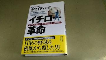 「イチロー革命・日本人メジャーリーグとベースボール新時代。