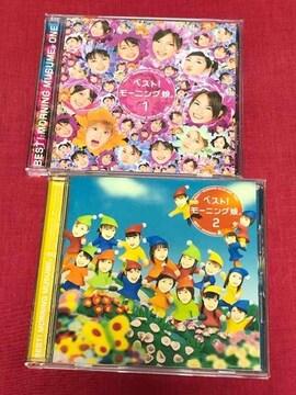 【送料無料】モーニング娘。(BEST)CD2枚セット