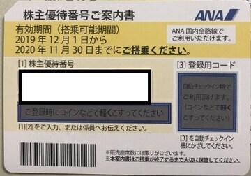 ANA 株主優待番号ご案内書  1個 2020/11/30 株主 優待 全日空