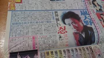 嵐「大野智」2016.5.31 日刊スポーツ 1枚