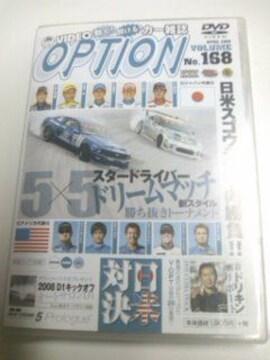 (DVD)ビデオ オプション Vol.168☆2008年 D1スタードライバードリームマッチ5×5