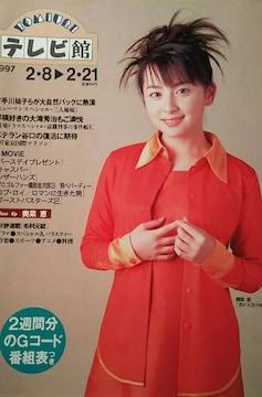 奥菜恵【YOMIURIテレビ館】1997年122号(1)