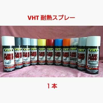 VHT 耐熱塗料「耐熱スプレー」1本