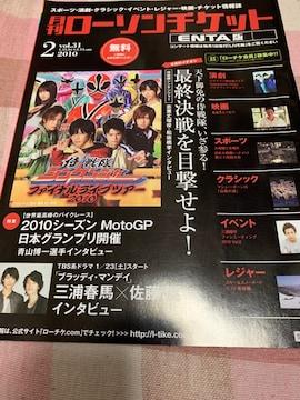 ★1冊/月刊ローソンチケット 2010.2