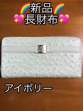 新品★Aroma★長財布★アイボリー★オーストリツチ型押し★100円スタート