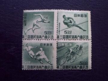 【未使用】1948年 弟3回国体記念 4枚ブロック
