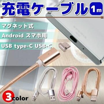 Android スマホ用 ストレスフリー マグネット式 充電ケーブル