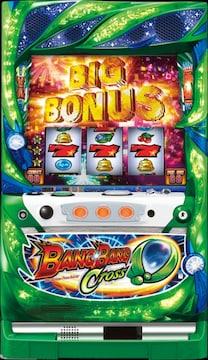 実機 BANG BANG CROSS (バンバンクロス) ◆コイン不要機付◆