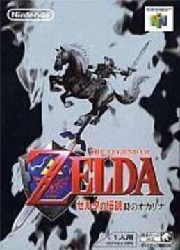 ゼルダの伝説 時のオカリナ☆人気ゼルダ即決♪