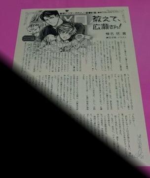 榛名悠 暴君ドクターのわんこ愛妻計画 コミコミスタジオ購入特典ペーパー