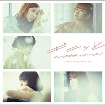 即決 Little Glee Monster ギュッと/CLOSE TO YOU 初回盤 新品