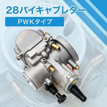 タイプパワージェット付きキャブレター PWK28 オフロード車