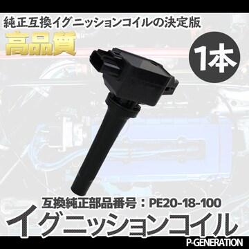 イグニッションコイル マツダ マツダ6 CX-5 他