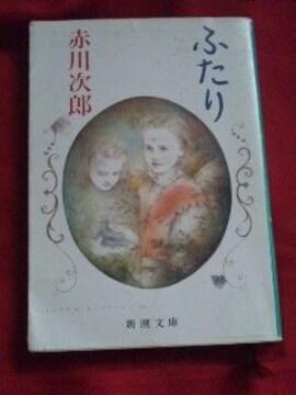 小説ふたり赤川次郎