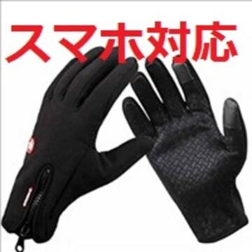 ★スマホ対応★ あったか グローブ 手袋 M 他サイズ有