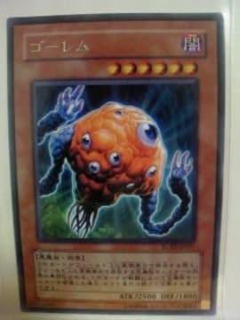 遊戯王【ゴーレム】レア レイジングバトル