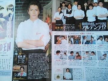 嵐★2007年6月号★duet