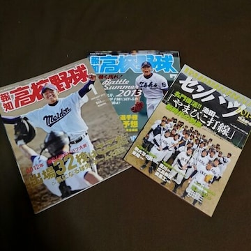報知高校野球2冊+週刊ベースボールセンバツ2014