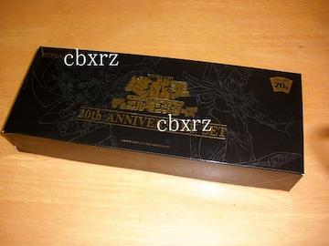 20th anniversry セット 未開封1つ 遊戯王