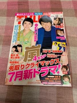 ★1冊/TV LIFE 2013.5.25〜No.12  首都圏版