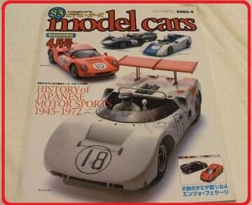 モデルカーズ83号日野コンテッサDATSUN modelcarsミニカー