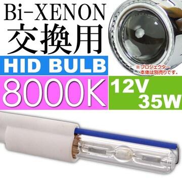 HIDバルブ8000K バイキセノン交換用バーナー1本as80058K