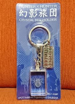 ★HUNTER×HUNTER★ハンターハンター・幻影旅団・クリスタルキーホルダー