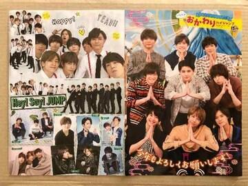 Hey!Say!JUMP 山田◆月刊TVnavi 2018年3月号 切り抜き 抜無 6P