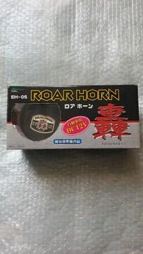 ロア ホーン轟/電磁ホーン/低音・高音