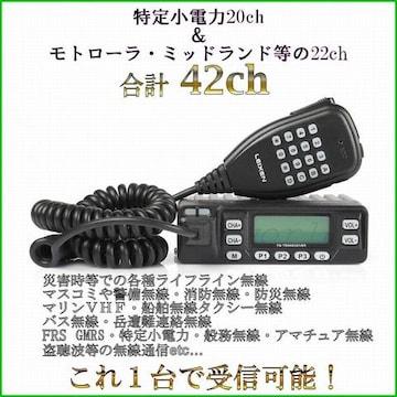 特小 20ch モトローラ・ミッドランド 22ch 交信OK ワイドバンド