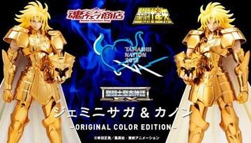 聖闘士聖衣神話EX ジェミニサガ&カノン 〜O. C. E.〜