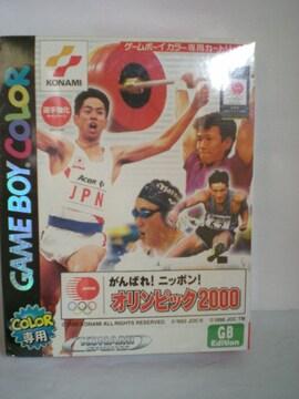 GBC がんばれニッポン!オリンピック2000 未使用