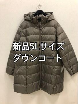 新品☆5L大きいサイズあったかダウンコート フード取り可j946