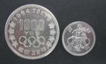 貨幣 東京オリンピック千円銀貨・百円セット