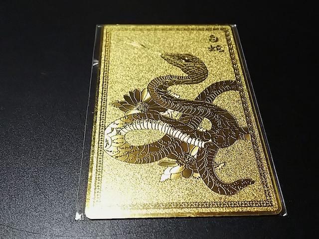 天然石★金運・商売繁盛 白蛇開運符(金)