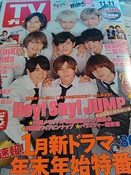 TVガイド2016/11/5→11/11 Hey!Say!JUMP 表紙 切り抜き