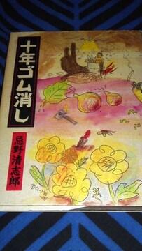 忌野清志郎/十年ゴム消し