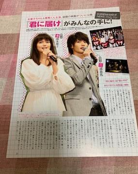 ★【切抜き】De★View 2010.11/三浦春馬・多部未華子