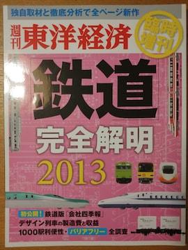 週刊東洋経済 鉄道完全解明2013