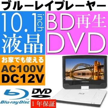 10.1インチモニター ブルーレイ DVDプレーヤー PDB1011max184