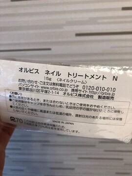 新品★オルビス★ネイルトリートメント